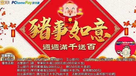 露天支付連週週滿千送百活動(0101~0630)0225.jpg