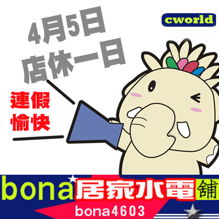 BONA_4月5日店休一日PN.jpg