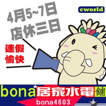 BONA_4月5~7日店休三日PN.jpg