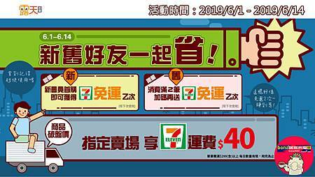 露天免運費活動(0601-0614)0603.jpg