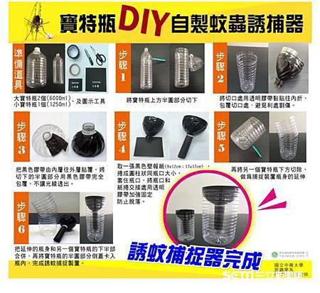 實用!廢物變身「捕蚊神器」 九成蚊子GG了2.jpg