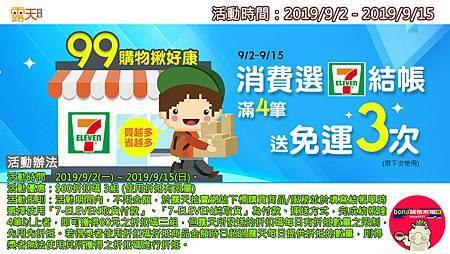 露天X 7-ELEVEN超商活動辦法(0902-0915)0903.jpg