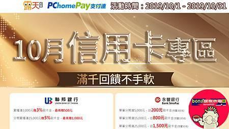 露天10月信用卡滿千回饋不手軟(1001-1031)1009.jpg
