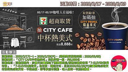 露天7-11抽中杯熱美式活動(0217-0229)200224.jpg