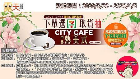 露天會員獨享~下單選「7-11」超商取貨抽中杯美式咖啡(0323-0405)200324.jpg