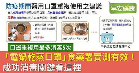 「電鍋乾蒸口罩」食藥署實測有效!成功消毒關鍵看這裡.jpg