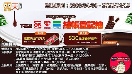 露天會員獨享~買家使用「全家、OK、萊爾富取貨付款」登記抽巧克力、30元運費折價券(0406-0419)20200406.jpg