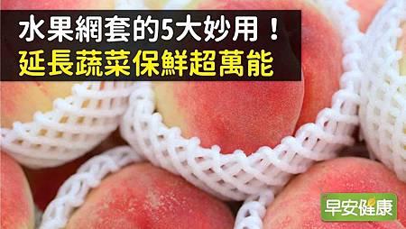 水果網套5大妙用!延長蔬菜保鮮超萬能.jpg