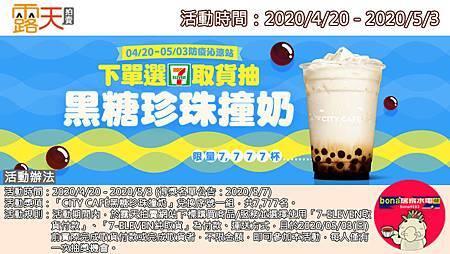 露天會員獨享~下單選「7-11」超商取貨抽黑糖珍珠撞奶(0420-0503)200423.jpg