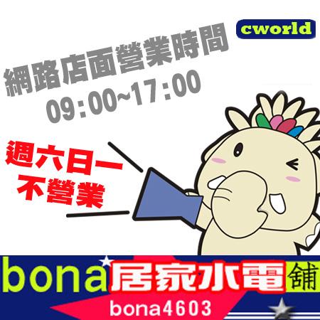 BONA_網路店面營業時間PN.jpg