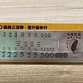 三倍券內含「塑膠片」先不要丟!省錢達人教你「1夾多用」.jpg