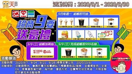 露天會員獨享~超商9要送豪禮(0901-0930)200902.jpg