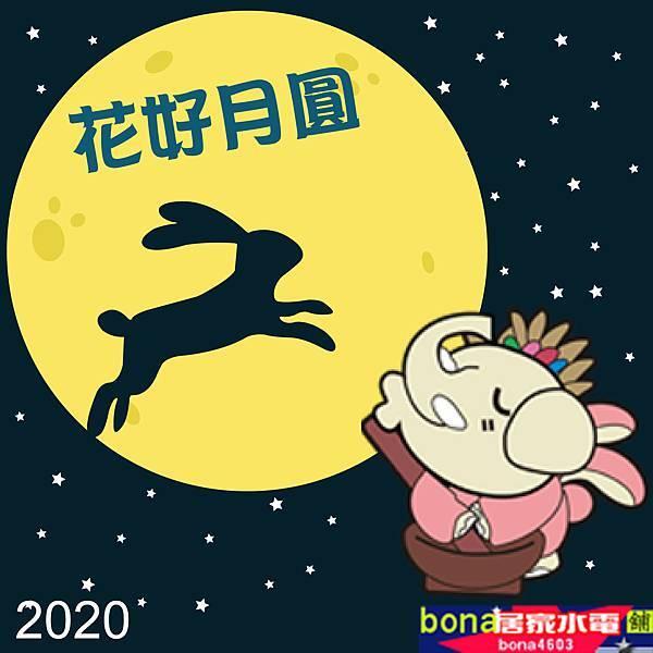 2020居家酷喔-中秋節賀卡.jpg