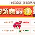 露天會員獨享~買家使用指定超商取貨領券滿額運費優惠(1031)201013.jpg