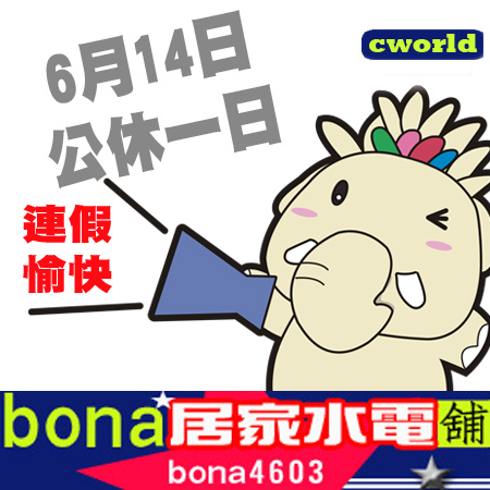 BONA_端午節店休一日PN.jpg