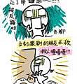 0508-反鎖記02