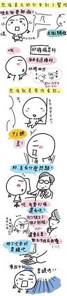 0724-看病記(上)2