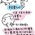 0724-看病記(上)02