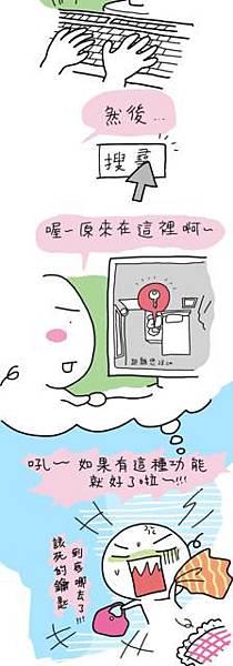 夢想中的搜尋功能02