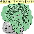 聯合報-08梅杜莎的鏡子01