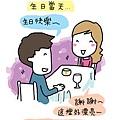 聯合報-21-生日大餐02
