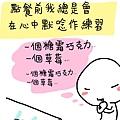 聯合報-26-發音不標準甜甜圈01