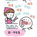 聯合報-26-發音不標準甜甜圈02