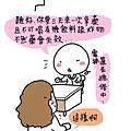 聯合報-27-超有效減肥中醫02