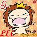 [星座篇]8-獅子