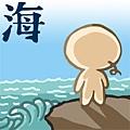 [心情]看海