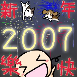[節慶]2007