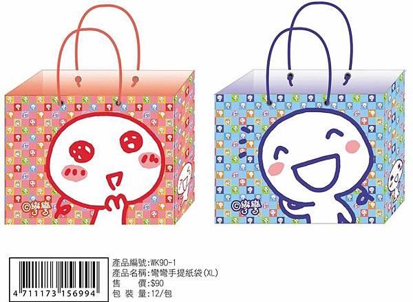 彎彎手提紙袋(XL)