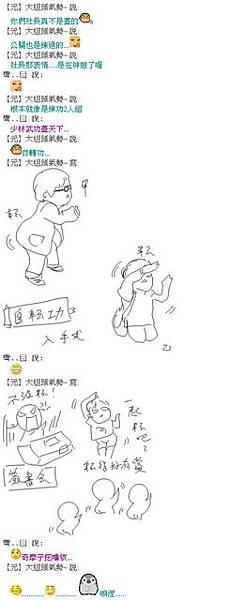 060920--自轉功(with元 )