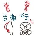 2003 台南行