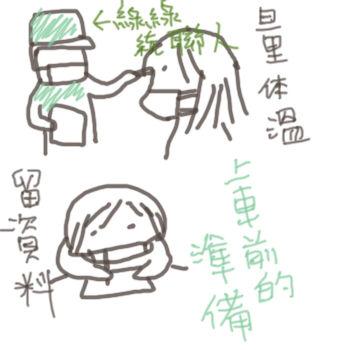 綠色統聯人...