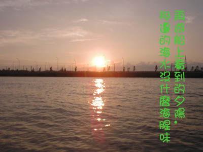 台南的夕陽