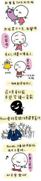 知足常樂02