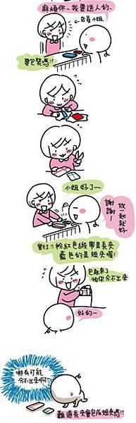 1229-長短夾之戀02