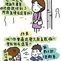 0106-遲到與說謊02