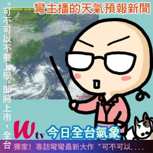 MSN大頭~氣象報告 @ 彎彎的塗鴉日誌 :: 痞客邦 PIXNET ::