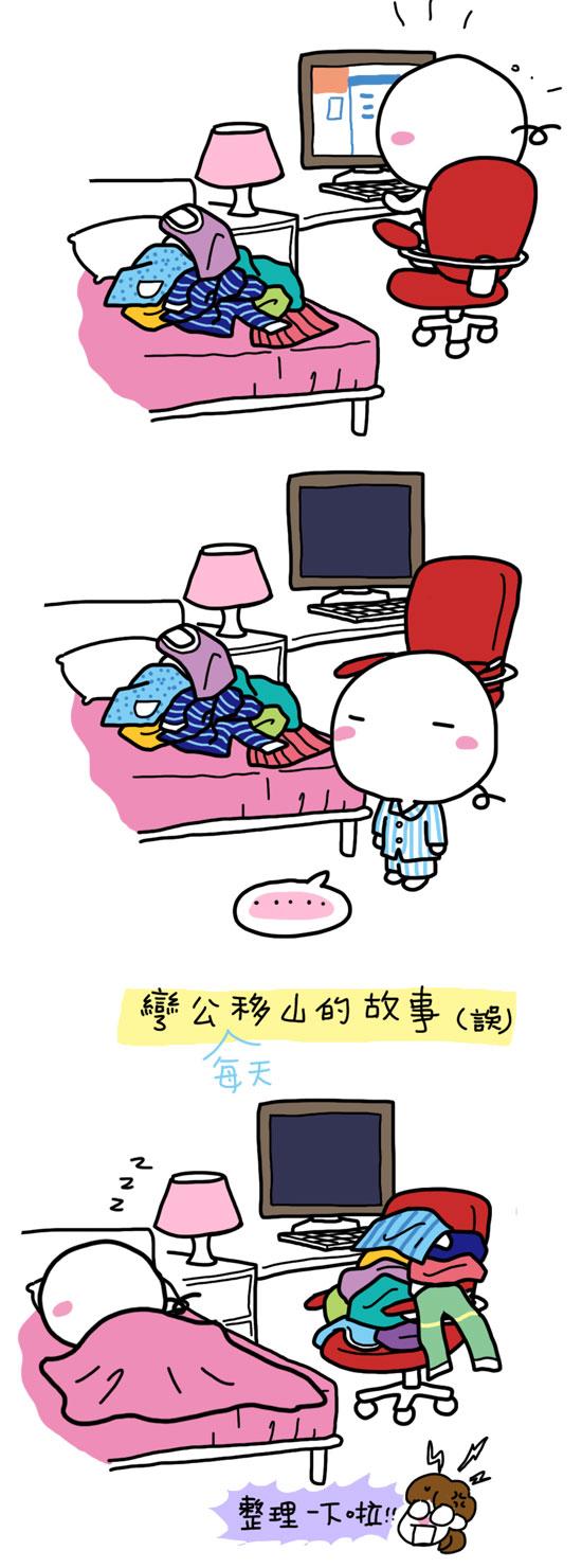 聯合報-06衣服山02