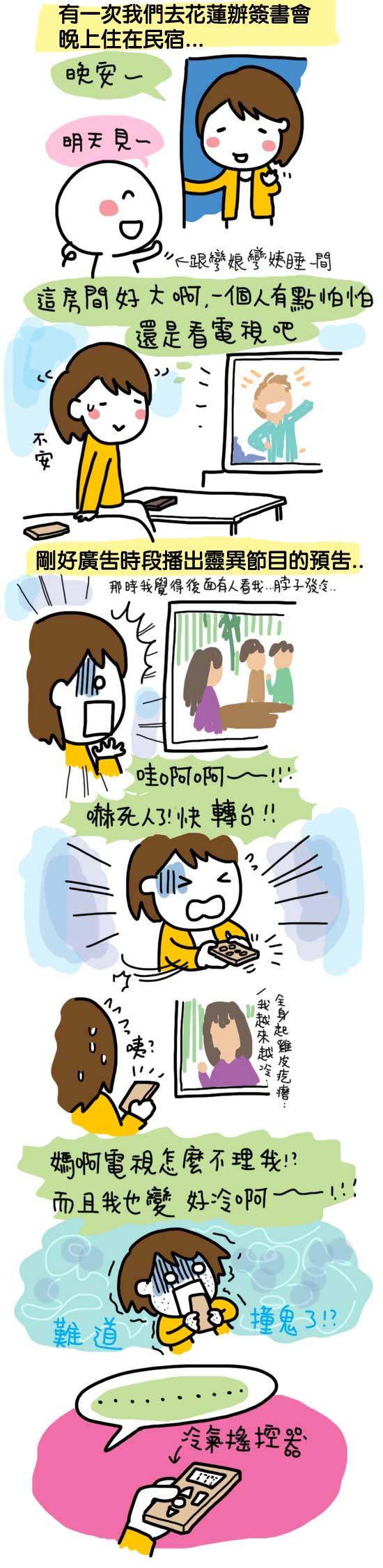 1021-貝兒驚魂記02