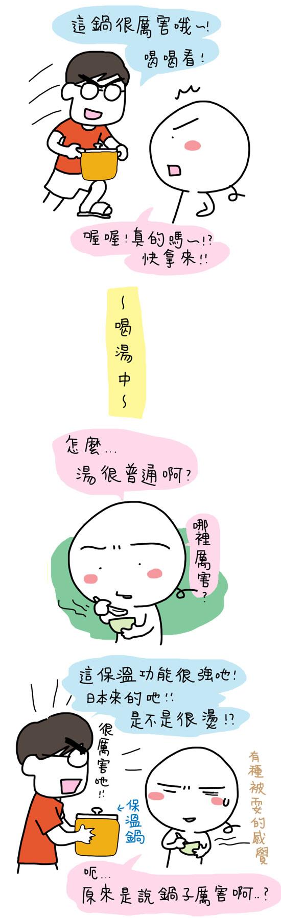聯合報新-07-厲害的鍋02