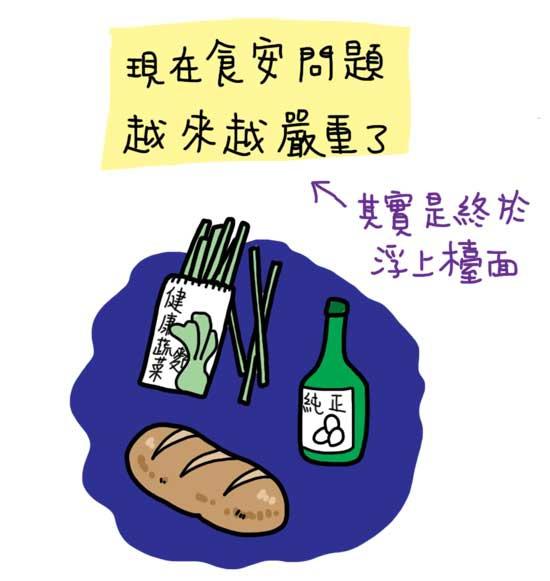 聯合報新-09-食安問題01