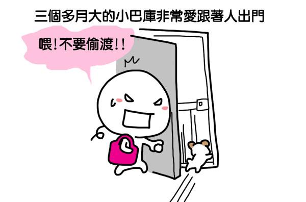 0418-愛出門的巴庫01