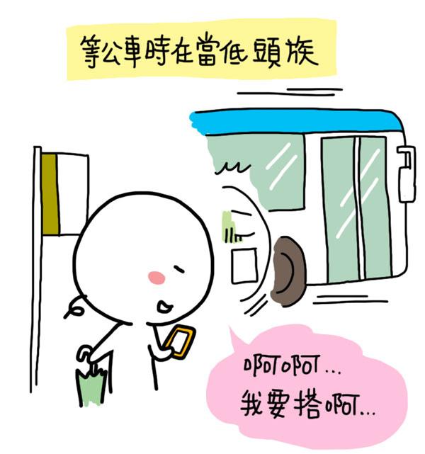 聯合報16-搭公車要專心01