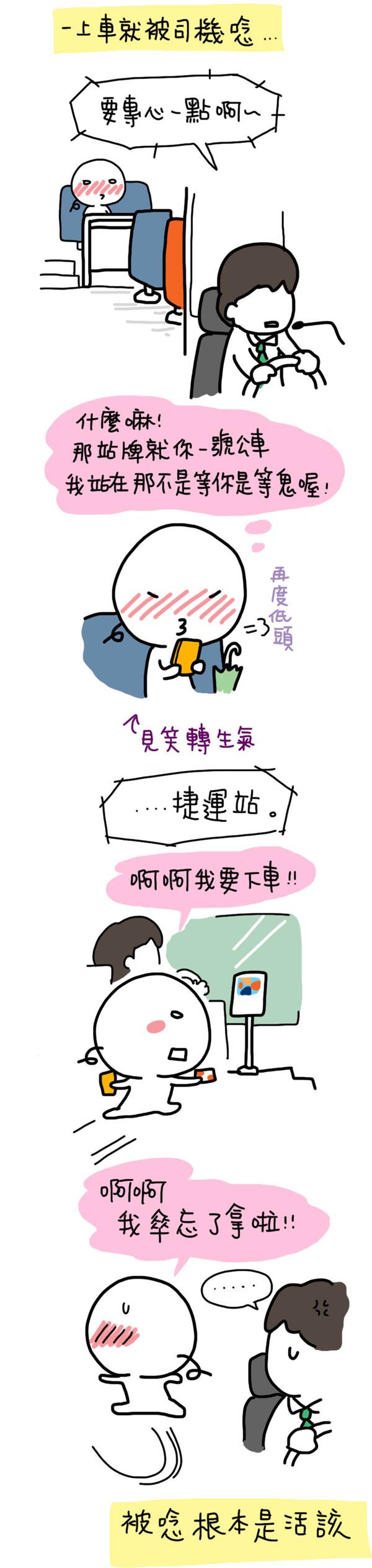 聯合報16-搭公車要專心02