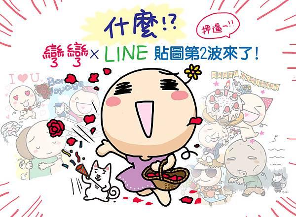 LINE-2-(1)