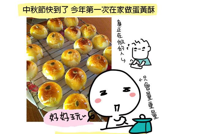 0905-彎爸的蛋黃酥