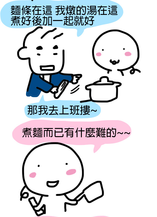 0305-燒麵條02